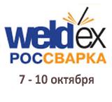 14-я Международная выставка сварочных материалов, оборудования и технологий