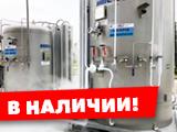 Стационарные криогенные емкости МВиФ в наличии на складе в Москве!