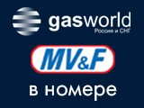 Статья МВиФ в журнале GasWorld Russia №79