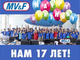 Компания МВиФ отметила свой 17-летний День рождения!