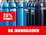 Акция! 25% скидки на газовые моноблоки МВиФ.  Успейте купить!