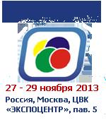 12-ая Международная выставка