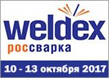 17-я Международная выставка сварочных материалов, оборудования и технологий