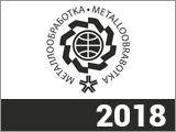 Выставка «Металлообработка 2018»